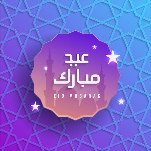 Purple eid mubarak with islamic ornament