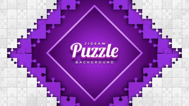 紫のジグソーパズルの背景