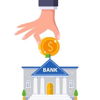 あなたの銀行口座にお金を入れてください。