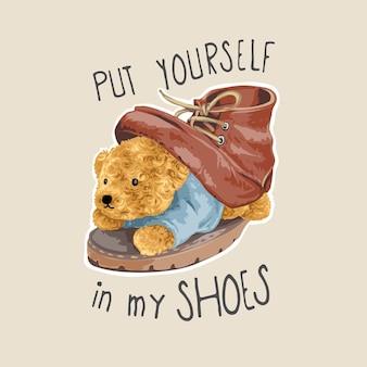 壊れた革の靴のベクトル図でクマの人形と私の靴のスローガンに身を置く