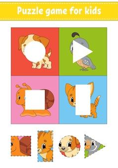 子供のためのパズルゲーム。カット&ペースト。