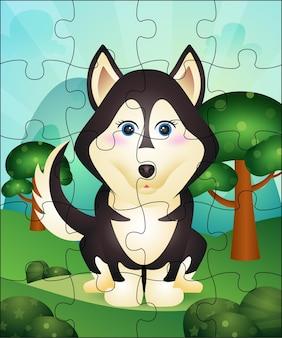 かわいいハスキー犬のイラストと子供のためのパズルゲーム