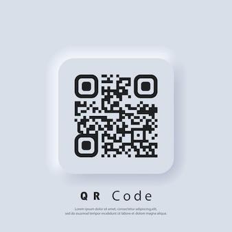 スマートフォンスキャン用のqrコード碑文