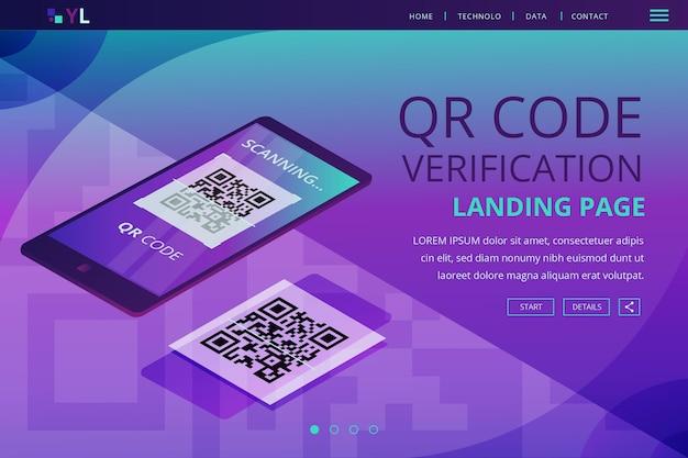 Qrコード検証ランディングページテンプレート