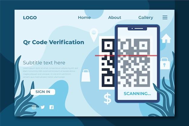 Qr 코드 확인 방문 페이지