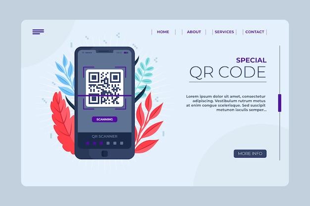 Целевая страница проверки qr-кода