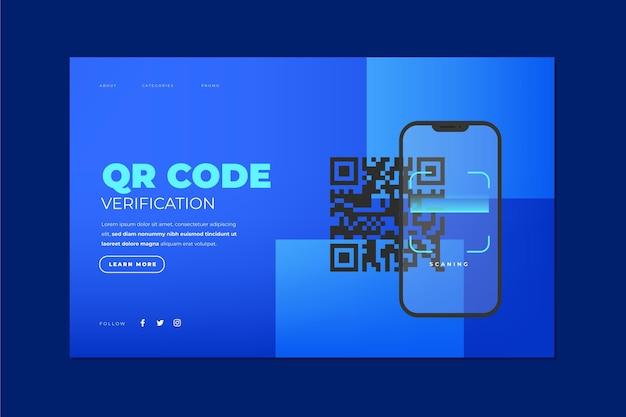 Проверка кода qr - целевая страница