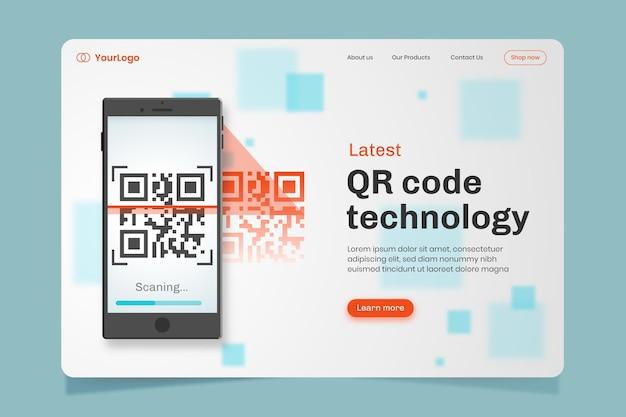 Qrコードの確認-ランディングページ