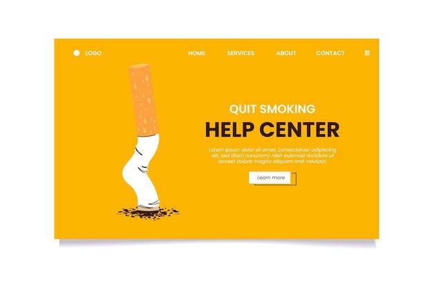 喫煙ランディングページをやめる