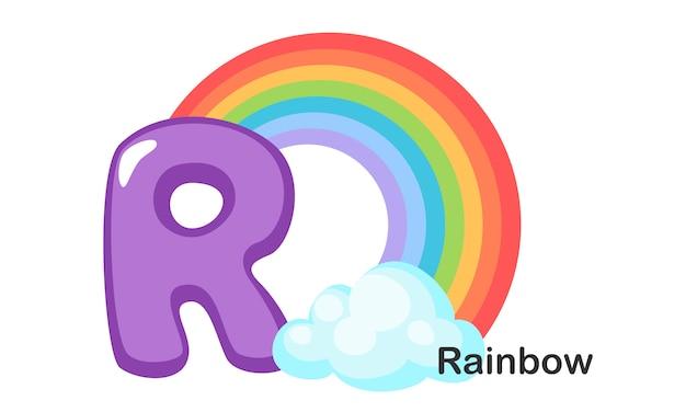 虹のためのr