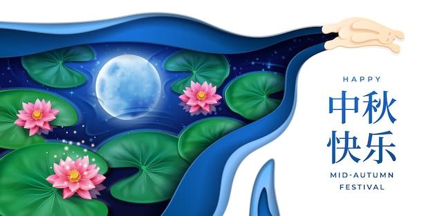 중순가 축하 인사말 카드에 대한 연꽃과 보름달 반사와 토끼와 강