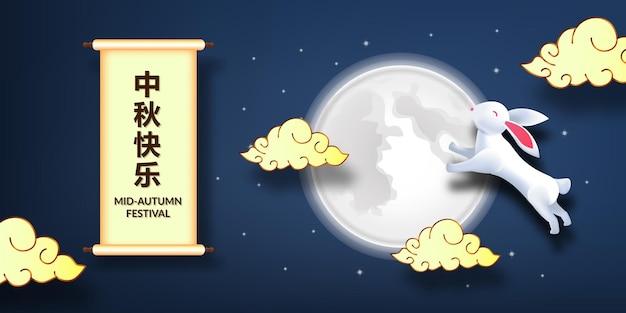 中秋節のポスターバナーグリーティングカードの満月の夕方の夜空とウサギのバニージャンプホップ