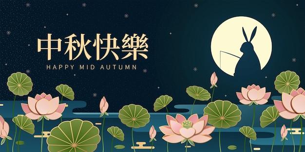 Ловля кролика на пруду с лотосами во время праздника середины осени, написанного китайскими словами