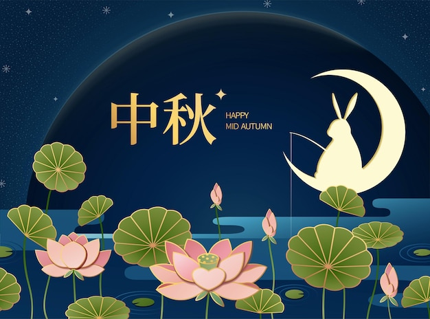 Rabbit fishing at lotus pond with happy mid autumn festival written in chinese words
