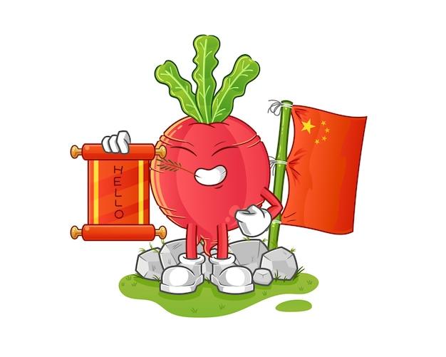 大根中国の漫画