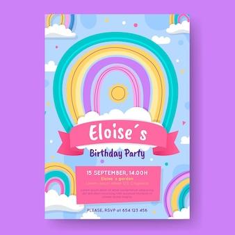 무지개 생일 초대장 서식 파일