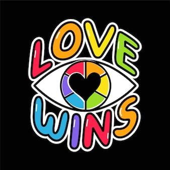 心のこもったレインボーアイ。愛は引用スローガンを勝ち取ります。ベクトル手描き漫画イラストアイコン。平和、愛の勝利、ゲイレインボーアイ、tシャツのlgbtフレンドリーなプリント、ポスターのコンセプト