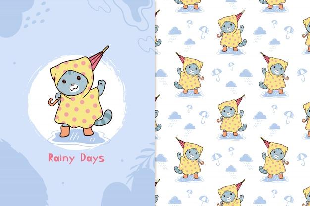 비오는 날 패턴