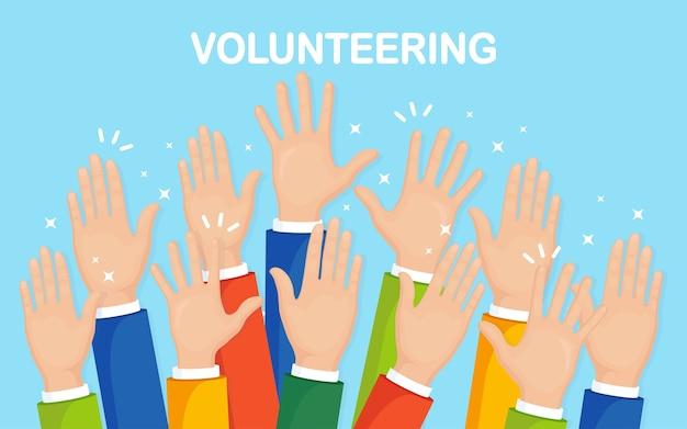 背景に手を上げた。ボランティア、慈善団体、献血のコンセプト。お世話になりました。群衆の投票。