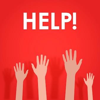 手を挙げて助けを求めた。ベクトルイラスト