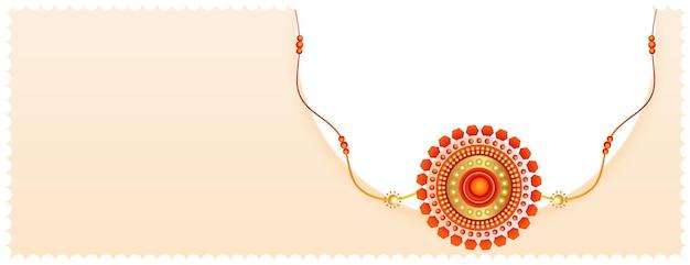 ラクシャバンダンフェスティバルのラキデザイン