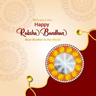 Поздравительная открытка празднования ракшабандхана