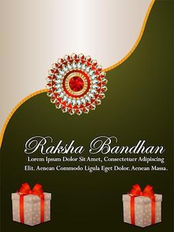 イラストとプレゼント付きのラクシャバンダンお祝いパーティーフライヤー