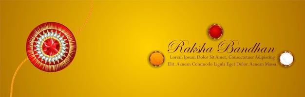 ラクシャ バンダン インド祭りのバナーまたはヘッダー