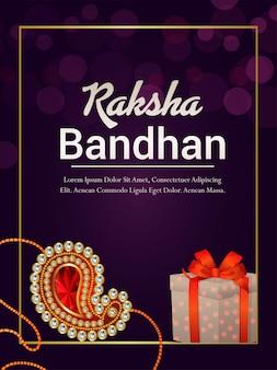ラクシャ バンダン インド祭りのお祝いのグリーティング カード