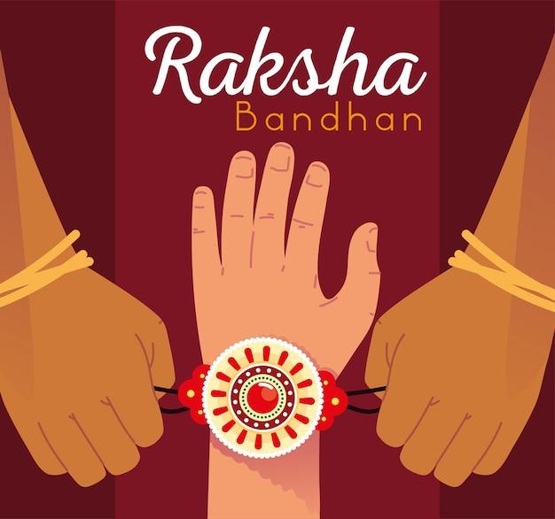 ラクシャバンダンの伝統