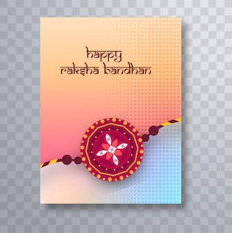 エレガントなraksha bandhanカラフルなパンフレットのテンプレートベクトル