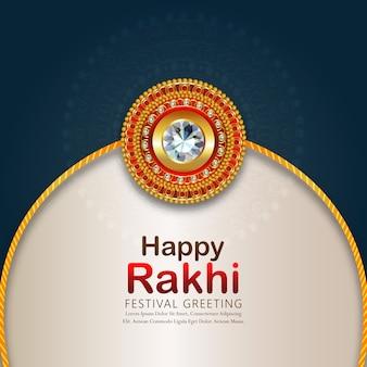 Raksha bandhanグリーティングカード