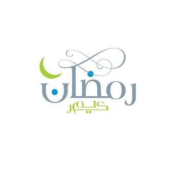 Рамазан арабской каллиграфии