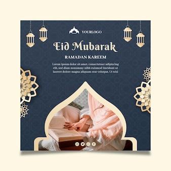 Рамадан шаблон флаера