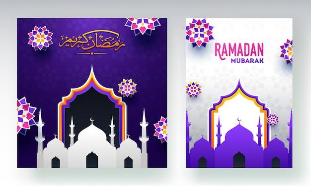 Рамадан открытка