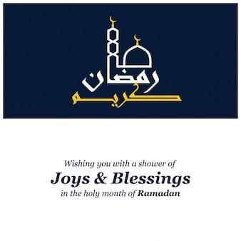 メッセージとラマダンイスラムのグリーティングカード