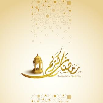 Ramadan kareem arabic calligraphy and gold traditional lantern illustration