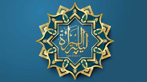 Ramadan kareem arabic calligraphy greeting card background design