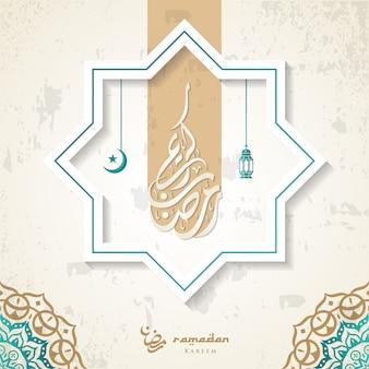 Ramadan kareem arabic calligraphy greeting card with geometric patterns