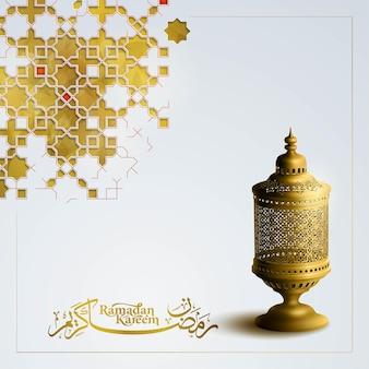 幾何学的な飾りとアラビア語のランタンを使ったラマダン カリーム アラビア書道イスラムの挨拶