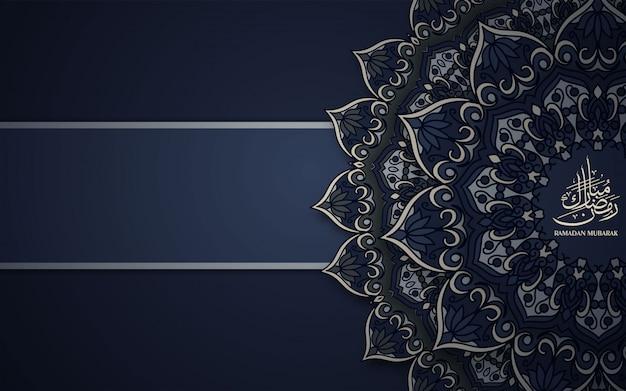 Рамадан карим арабская каллиграфия, рамадан карим красивый фон