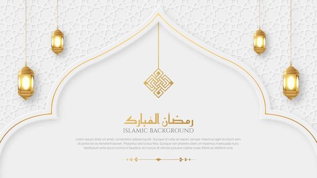 라마단 카림 아랍어 우아한 럭셔리 장식 이슬람 배너