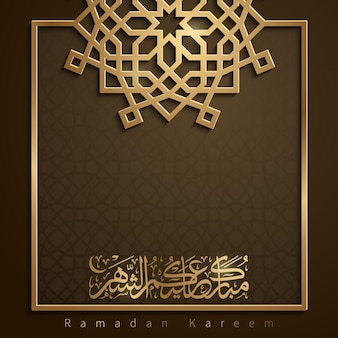 Ramadan kareem arabic geometric ornament