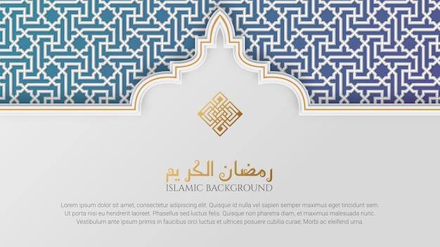 라마단 카림 아랍어 이슬람 우아한 흰색과 아랍어 패턴 및 장식 장식 아치 프레임 황금 럭셔리 장식 배경