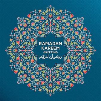 라마단 카림 배경. 당초 아랍어 꽃 패턴. 꽃, 잎 및 꽃잎이있는 가지. 번역 라마단 카림. 인사말 카드