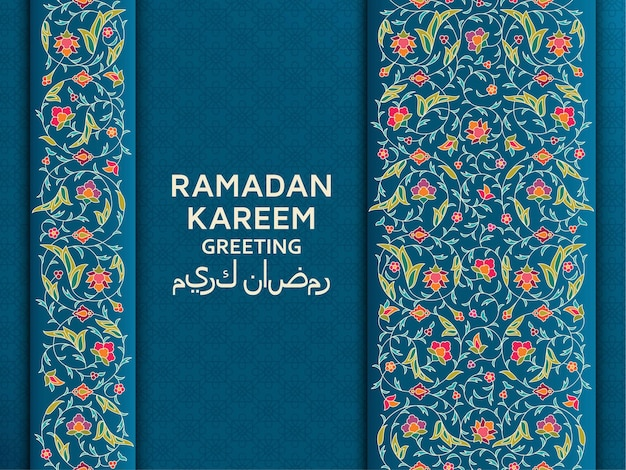 Ramadan kareem background. arabesque arabic floral pattern. branches with flowers, leaves and petals. translation ramadan kareem. greeting card
