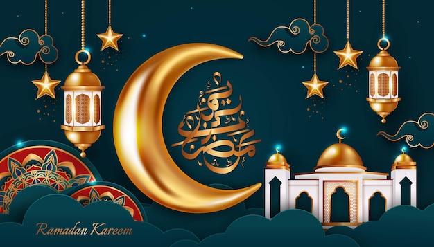 Рамадан карим фон дизайн иллюстрация