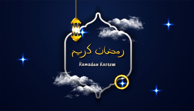 Ramadan kareem background with 3d lantern lamp, cloud and arabic calligraphy in golden and silver