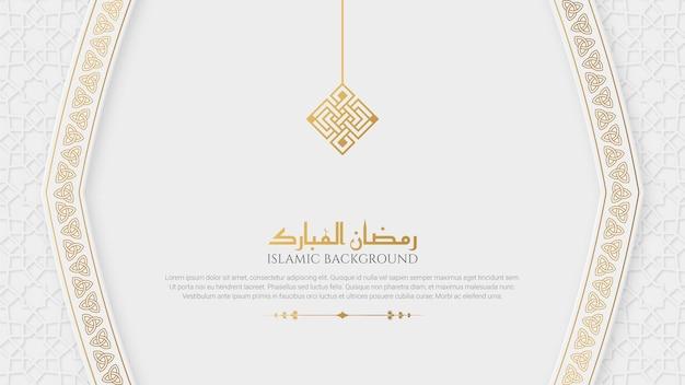 Ramadan kareem background with elegant white and golden decoration and hanging lanterns