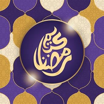 Ramadan kareem background with realistic style.